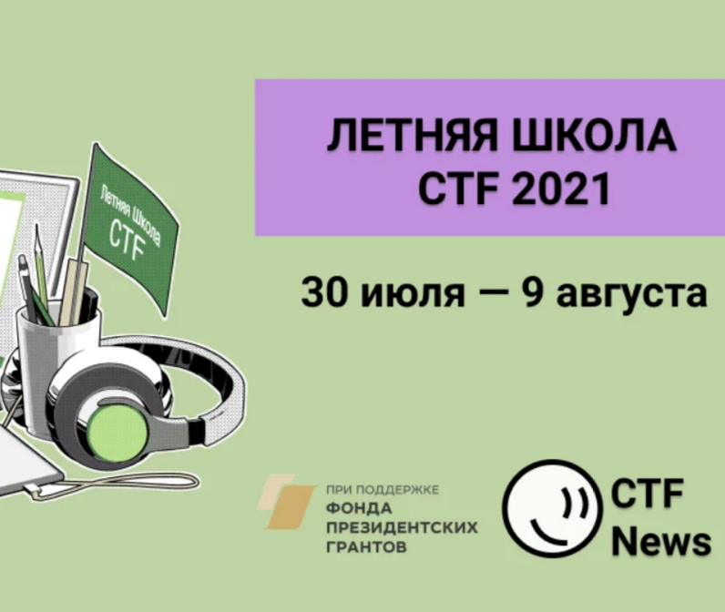banner_lctf2021