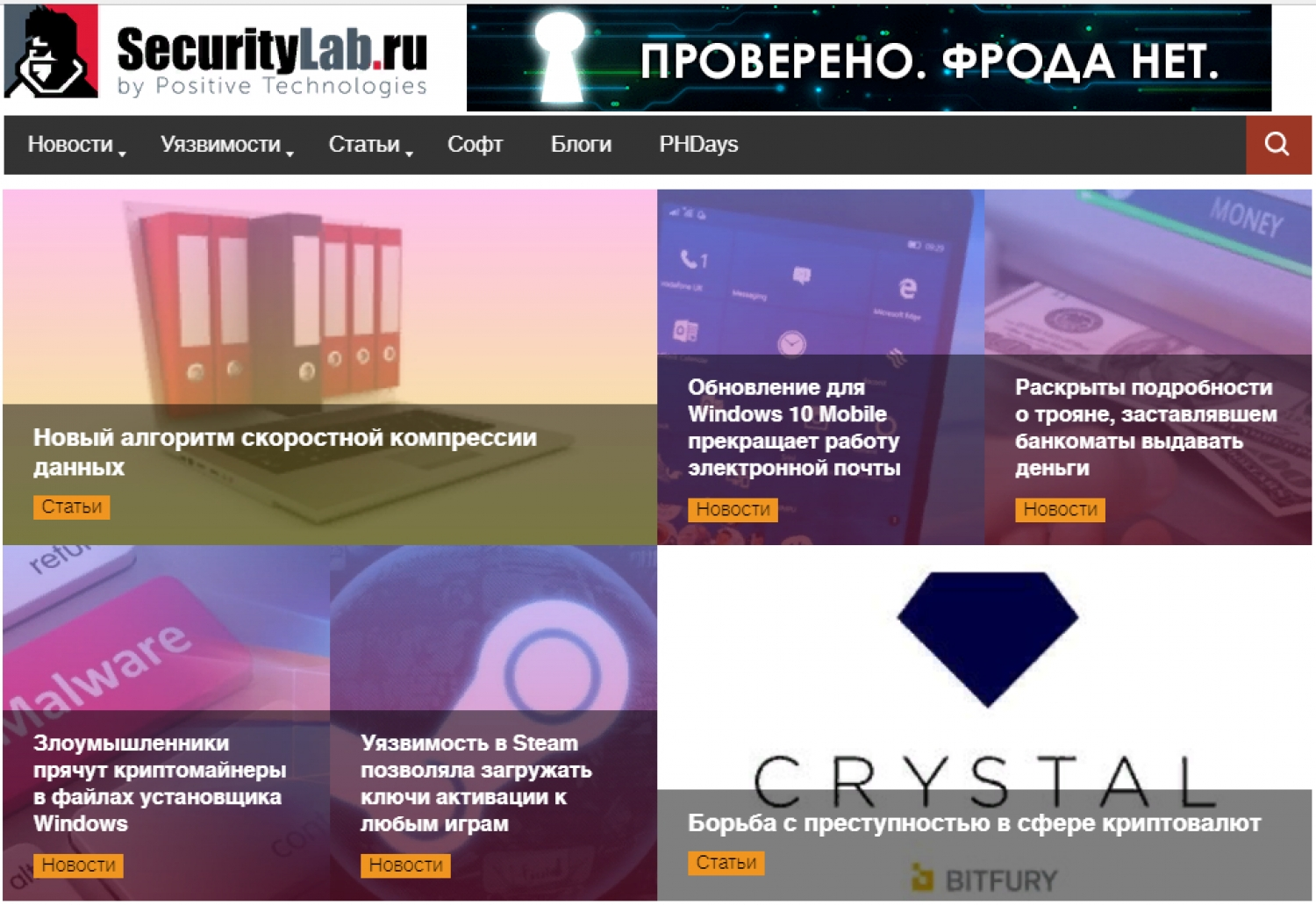 ARTICLES ON SECURITYLAB.RU