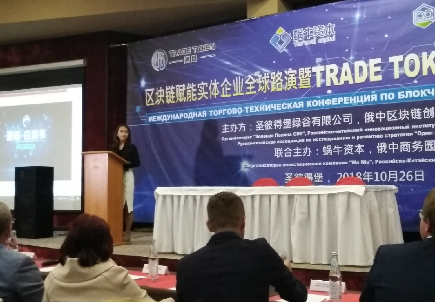 INTERNATIONAL TRADE AND TECHNICAL CONFERENCE ON BLOCKCHAIN TECHNOLOGIES TRADE TOKEN