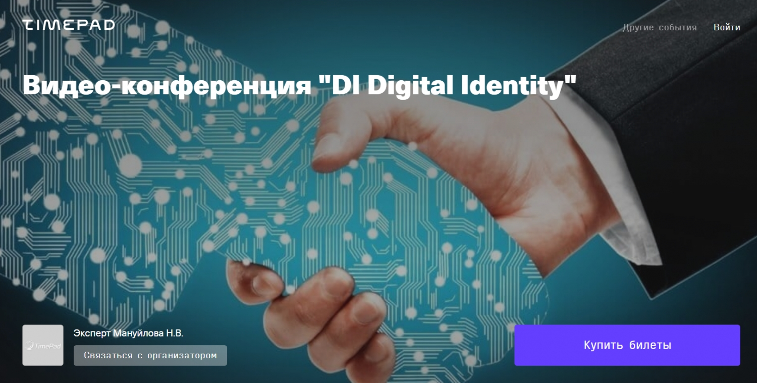 "VIDEO CONFERENCE ""DI DIGITAL IDENTITY"""